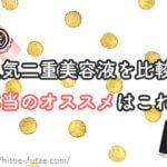 ナイトアイボーテ・ミセルDライン・二重記念美を徹底比較!〜成分・効果・値段〜