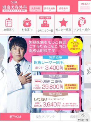 湘南美容クリニックモバイルサイト