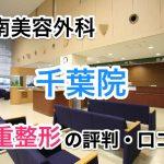 湘南美容クリニック【千葉院】二重整形の口コミ・評判
