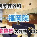 湘南美容クリニック【福岡院】二重整形の口コミ・評判