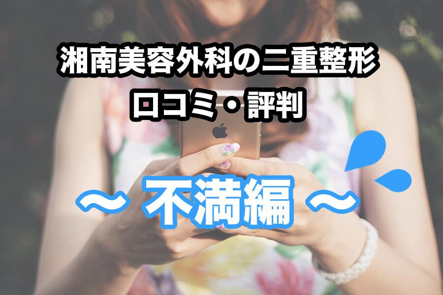 湘南美容外科二重整形の口コミ