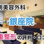 湘南美容クリニック【銀座院】二重整形の口コミ・評判