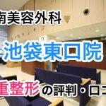湘南美容クリニック【池袋東口院】二重整形の口コミ・評判