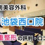 湘南美容外科【池袋西口院】二重整形の口コミ・評判