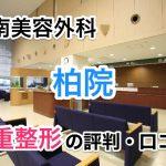 湘南美容外科【柏院】二重整形の口コミ・評判