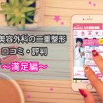 【湘南美容クリニック】二重整形の口コミ・評判 〜満足編〜