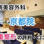 湘南美容クリニック【京都院】二重整形の口コミ・評判