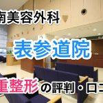 湘南美容外科【表参道院】二重整形の口コミ・評判