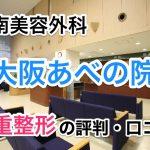 湘南美容外科【大阪あべの院】二重整形の口コミ・評判