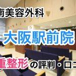 湘南美容外科【大阪駅前院】二重整形の口コミ・評判