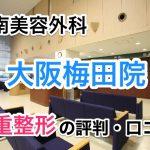 湘南美容外科【大阪梅田院】二重整形の口コミ・評判