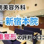 湘南美容外科【新宿本院】二重整形の口コミ・評判