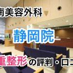 湘南美容外科【静岡院】二重整形の口コミ・評判