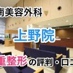 湘南美容外科【上野院】二重整形の口コミ・評判