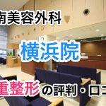 湘南美容クリニック【横浜院】二重整形の口コミ・評判