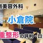 湘南美容クリニック【小倉院】二重整形の口コミ・評判