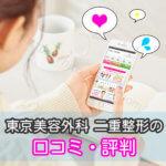【東京美容外科】二重整形の口コミ・評判