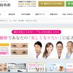 東京美容外科の涙袋縮小は方法が色々!それぞれの費用と特徴