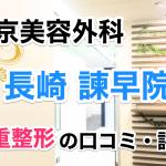 東京美容外科【長崎 諫早院】二重整形の口コミ・評判