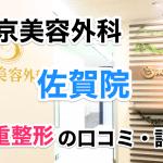 東京美容外科【佐賀院】の口コミ・評判