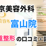 東京美容外科【富山院】二重整形の口コミ・評判