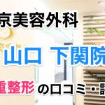東京美容外科【山口 下関院】二重整形の口コミ・評判