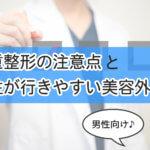 【男性向け】二重整形の注意点と行きやすい美容外科