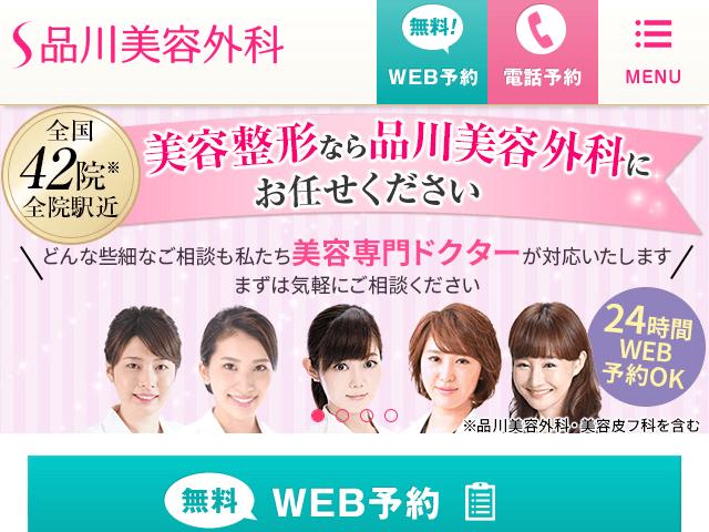 品川美容外科公式サイト