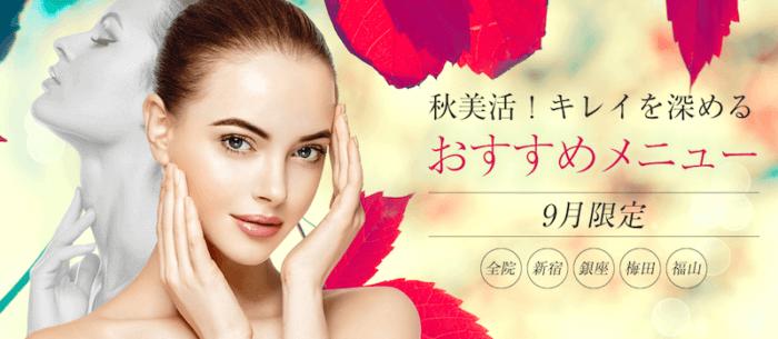 東京美容外科9月のオススメ施術