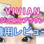 【カラコン着用レポ・口コミ】ヴィヴィアン(VIVIAN) | ジュエルブラウン(度あり・度なし)