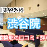 品川美容外科【渋谷院】二重整形の口コミ・評判