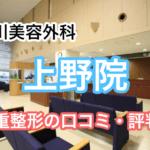 品川美容外科【上野院】二重整形の口コミ・評判