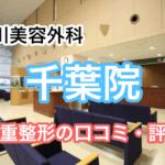 品川美容外科【千葉院】二重整形の口コミ・評判