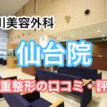 品川美容外科【仙台院】二重整形の口コミ・評判
