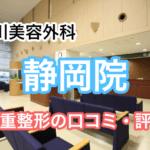 品川美容外科【静岡院】二重整形の口コミ・評判