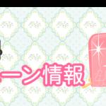 【二重整形を安く!】2017年9月・東京美容外科のキャンペーン