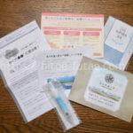 アイキララ公式通販での買い方 コースの選び方・手数料など全部解説!