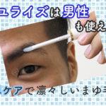 マユライズは男性にこそオススメ!簡単ケアで凛々しい眉毛を手に入れよう