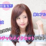 メイクなしでオルチャン顔♡おトクなプチ整形を東京美容外科で!