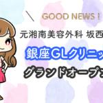 【閉院】グランドライン法®️生みの親、坂西先生が銀座GLクリニックをオープン!