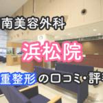 湘南美容クリニック【浜松院】二重整形の口コミ・評判