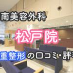 湘南美容クリニック【松戸院】二重整形の口コミ・評判