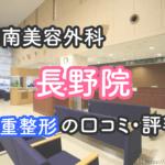 湘南美容クリニック【長野院】二重整形の口コミ・評判