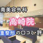 湘南美容クリニック【高崎院】二重整形の口コミ・評判