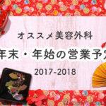 【2017・2018】二重整形なら年末年始!主要美容外科の営業予定