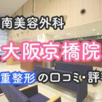 湘南美容クリニック【大阪京橋院】二重整形の口コミ・評判