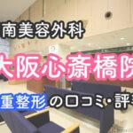 湘南美容クリニック【大阪心斎橋院】二重整形の口コミ・評判