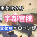 湘南美容クリニック【宇都宮院】二重整形の口コミ・評判